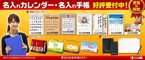 1-カレンダー・手帳2018受付中メイン