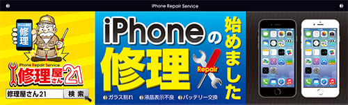 iphone-repair201812